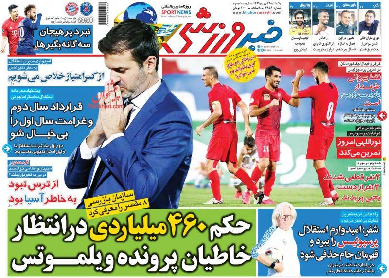 عناوین اخبار روزنامه خبر ورزشی در روز یکشنبه ۲ شهريور
