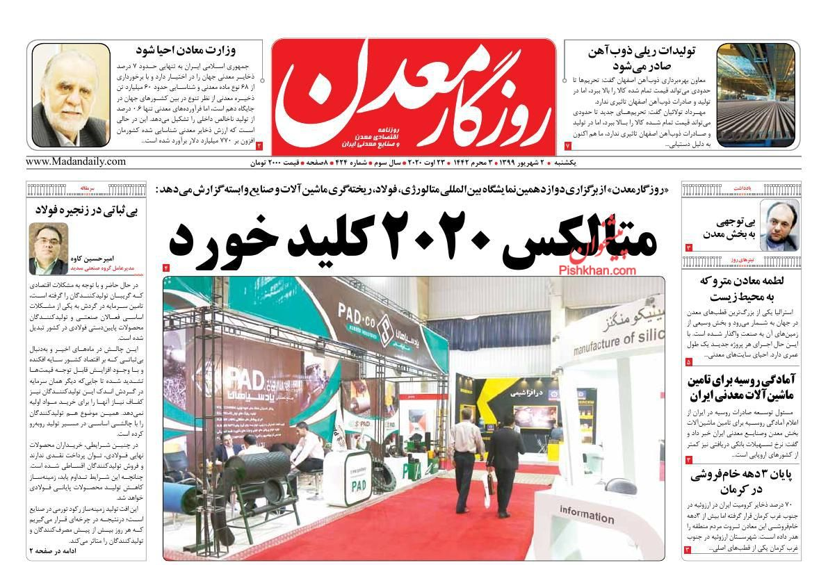 عناوین اخبار روزنامه روزگار معدن در روز یکشنبه ۲ شهریور