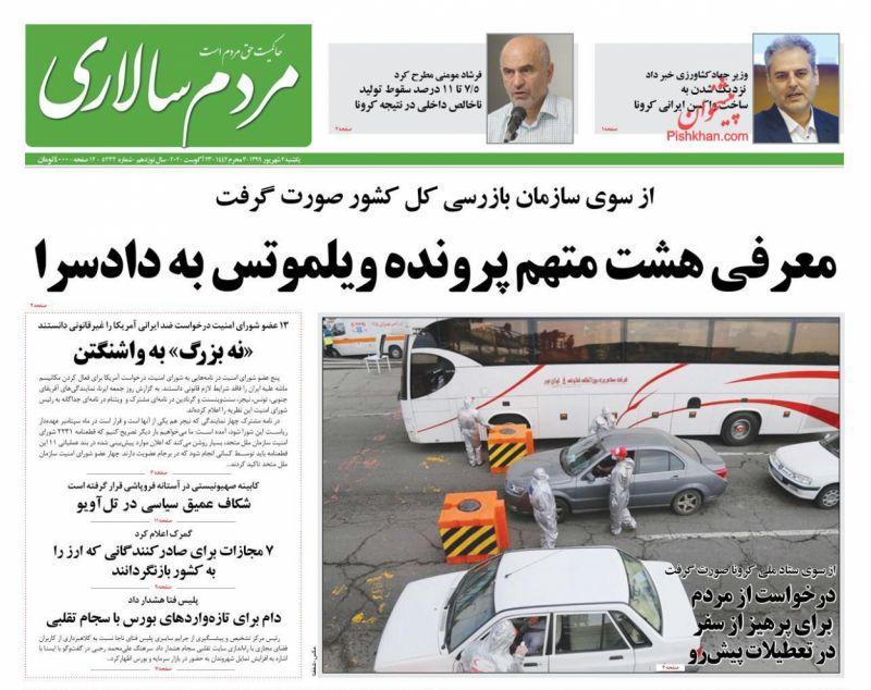 عناوین اخبار روزنامه مردم سالاری در روز یکشنبه ۲ شهريور