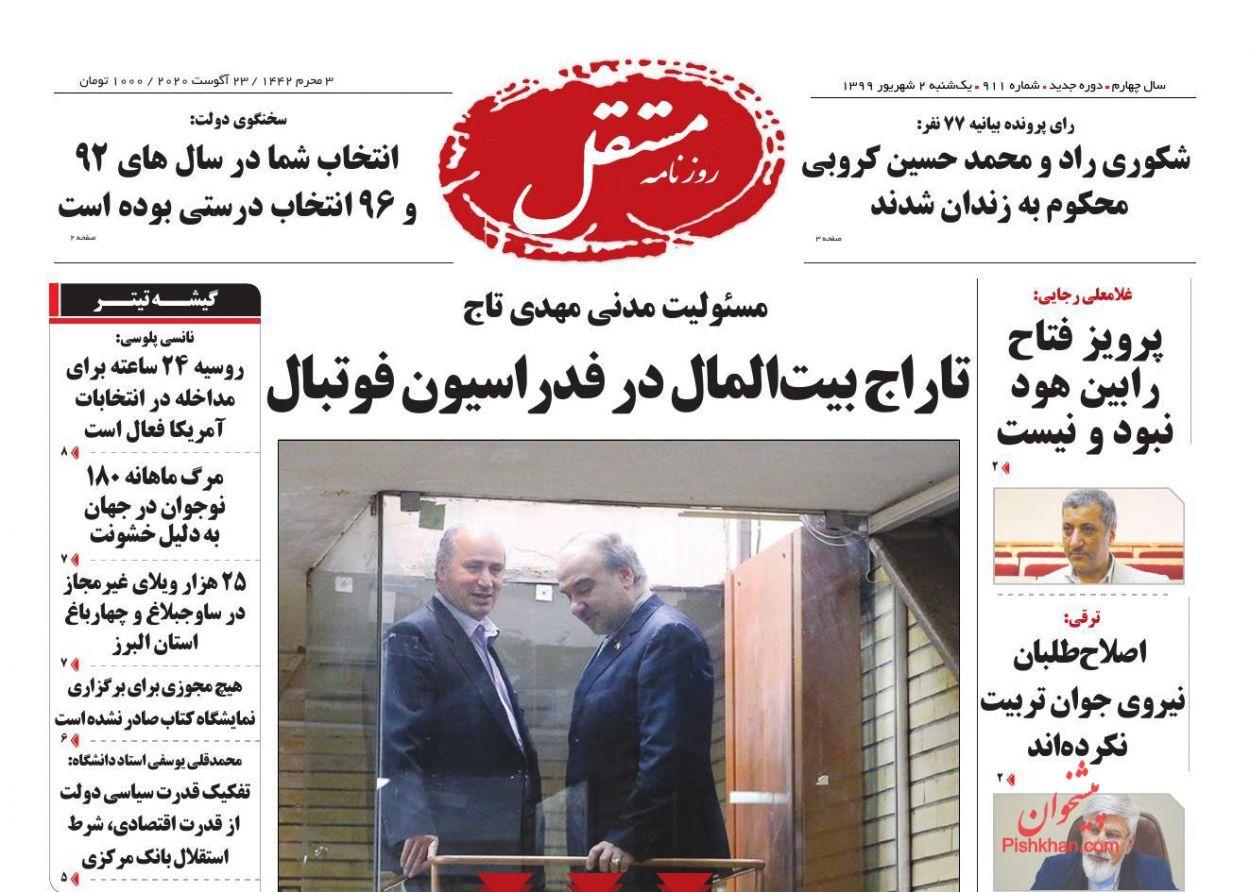 عناوین اخبار روزنامه مستقل در روز یکشنبه ۲ شهریور
