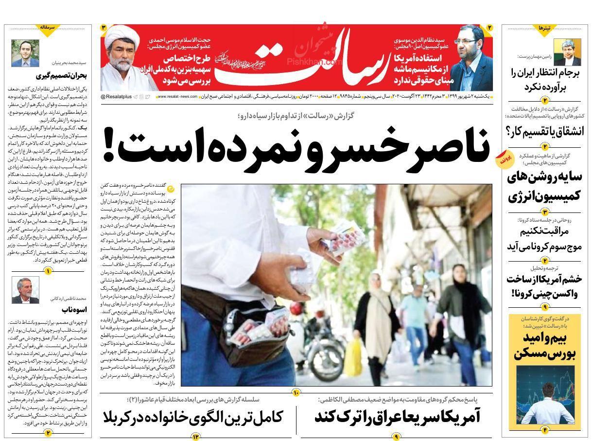 عناوین اخبار روزنامه رسالت در روز یکشنبه ۲ شهریور