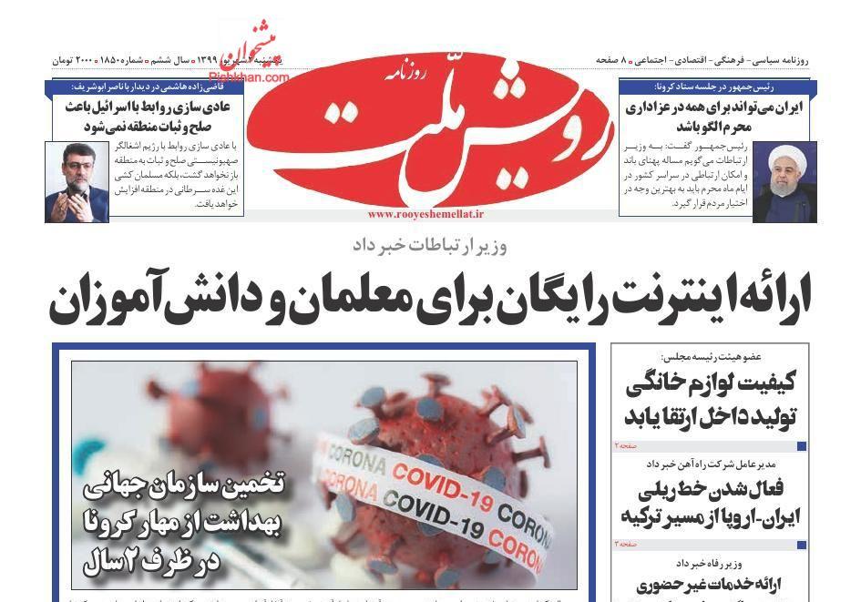 عناوین اخبار روزنامه رویش ملت در روز یکشنبه ۲ شهریور