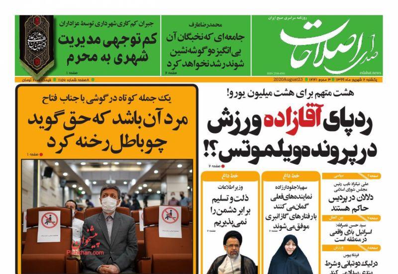 عناوین اخبار روزنامه صدای اصلاحات در روز یکشنبه ۲ شهريور