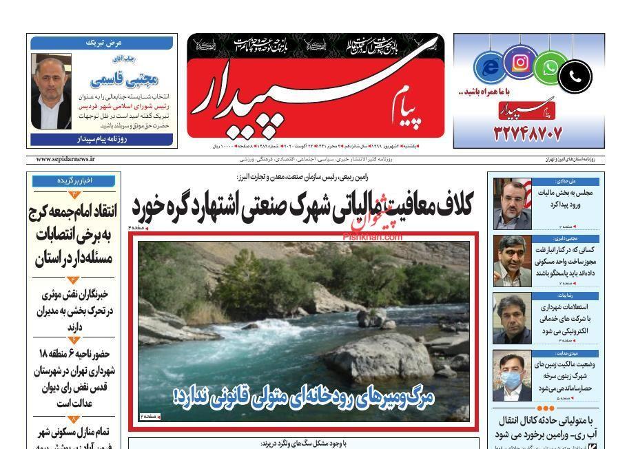 عناوین اخبار روزنامه پیام سپیدار در روز یکشنبه ۲ شهریور