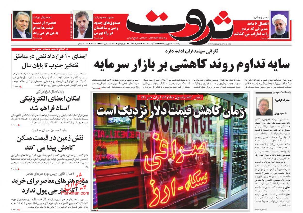 عناوین اخبار روزنامه ثروت در روز یکشنبه ۲ شهریور