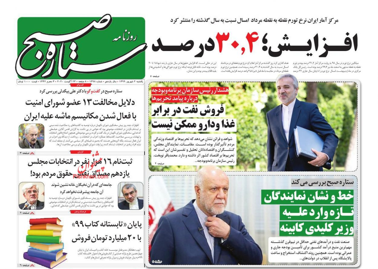 عناوین اخبار روزنامه ستاره صبح در روز یکشنبه ۲ شهریور