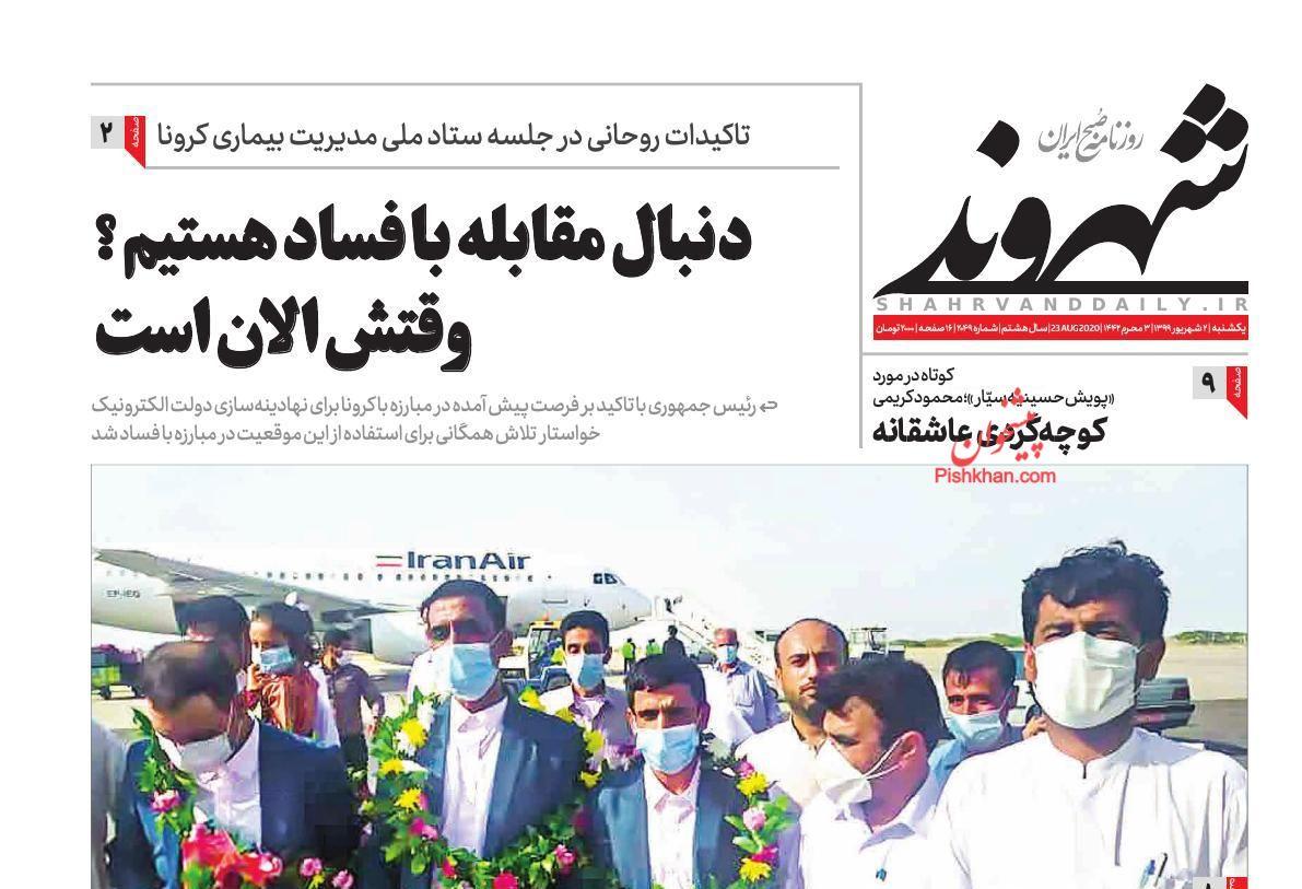 عناوین اخبار روزنامه شهروند در روز یکشنبه ۲ شهریور