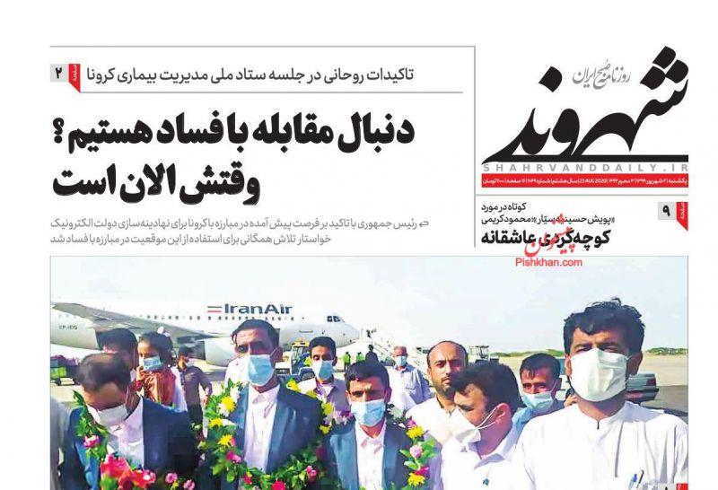 عناوین اخبار روزنامه شهروند در روز یکشنبه ۲ شهريور