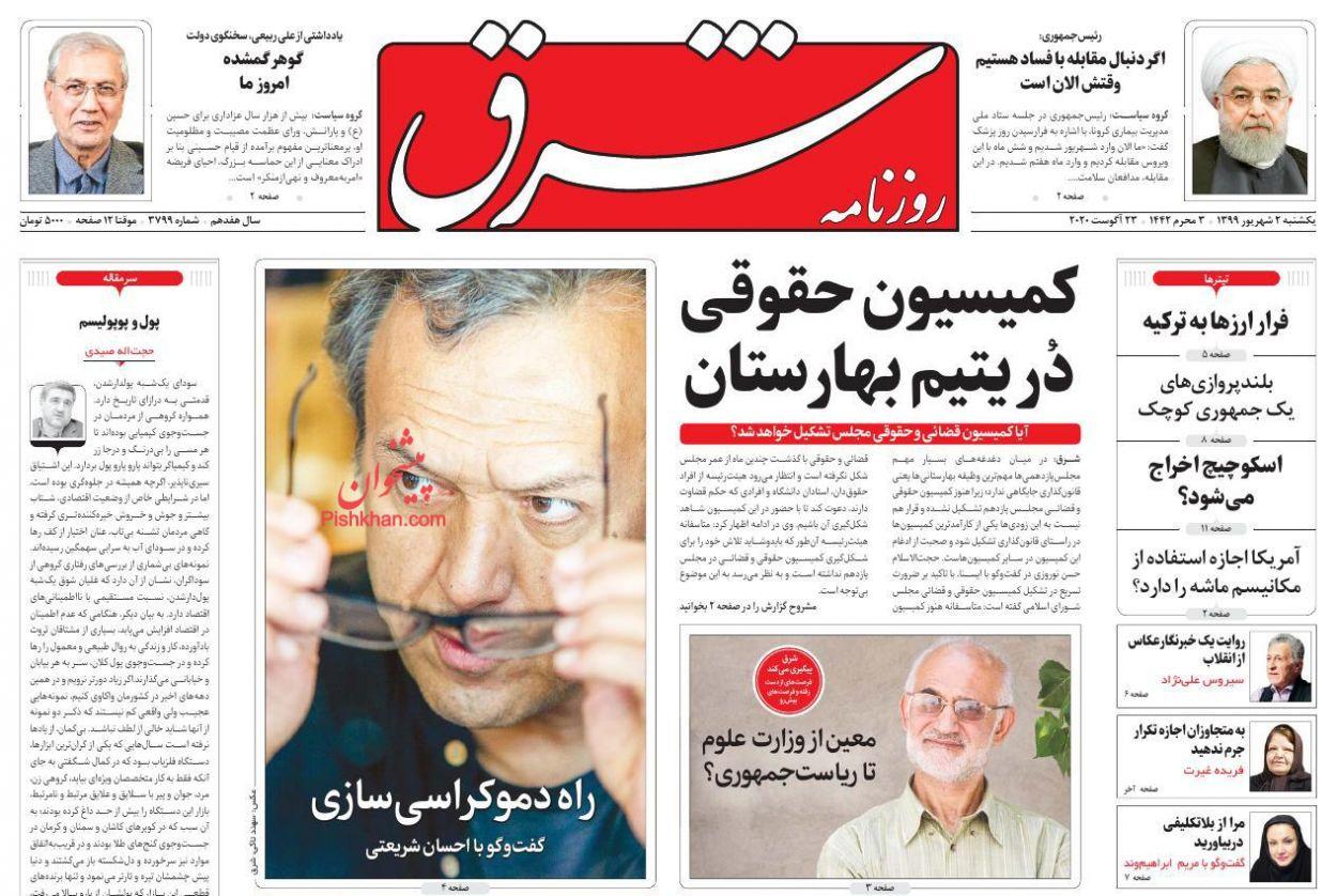 عناوین اخبار روزنامه شرق در روز یکشنبه ۲ شهریور