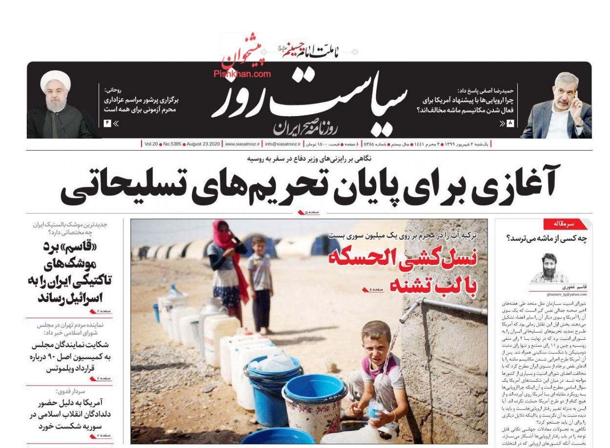 عناوین اخبار روزنامه سیاست روز در روز یکشنبه ۲ شهریور
