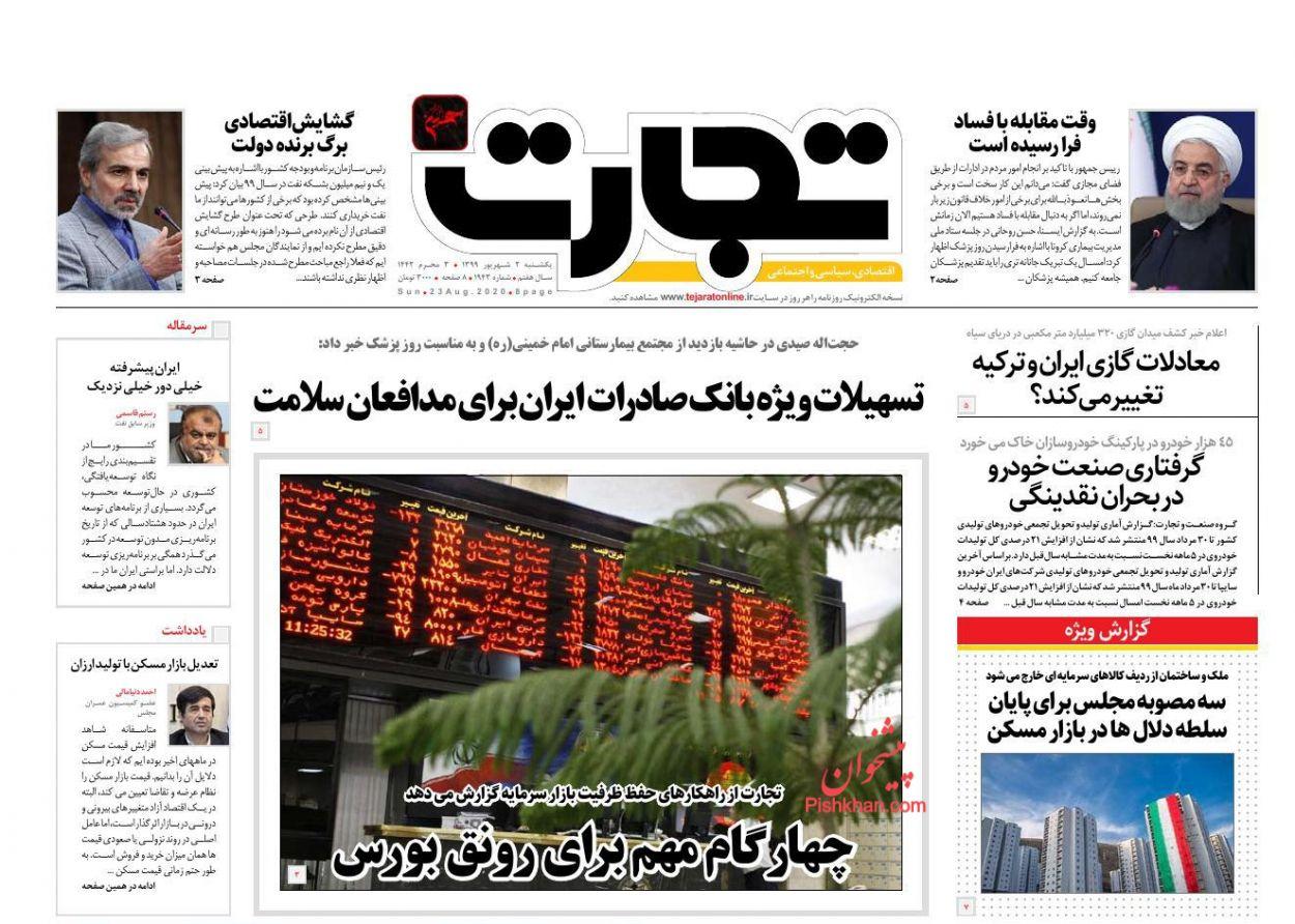 عناوین اخبار روزنامه تجارت در روز یکشنبه ۲ شهریور