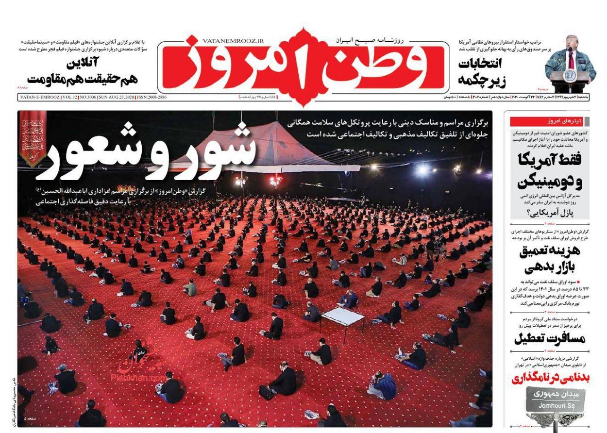 عناوین اخبار روزنامه وطن امروز در روز یکشنبه ۲ شهریور