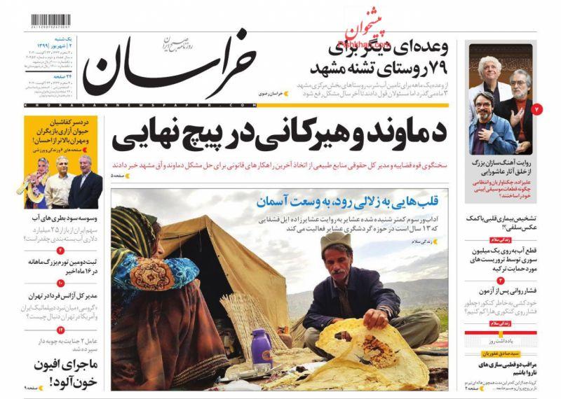 عناوین اخبار روزنامه خراسان در روز یکشنبه ۲ شهريور