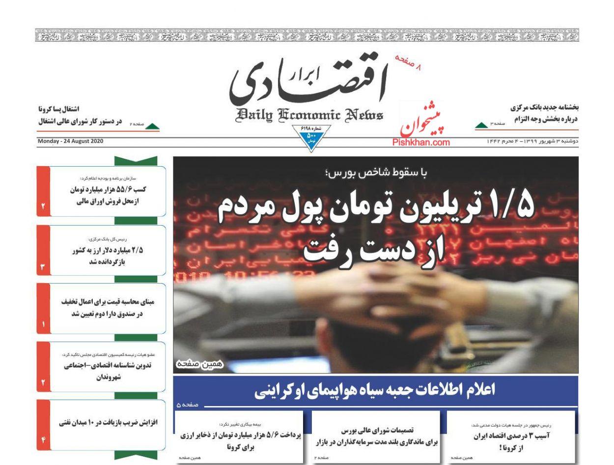 عناوین اخبار روزنامه ابرار اقتصادی در روز دوشنبه ۳ شهریور