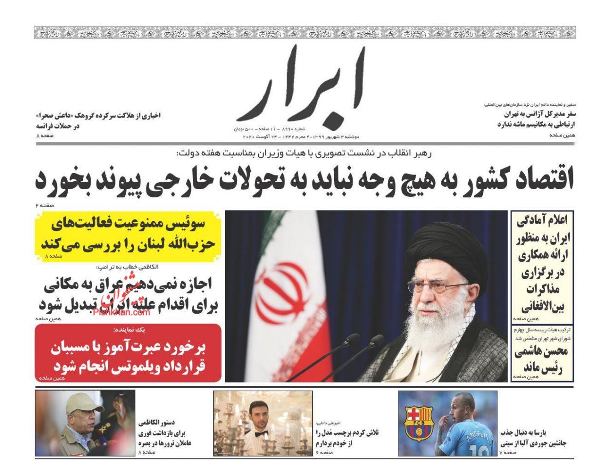 عناوین اخبار روزنامه ابرار در روز دوشنبه ۳ شهریور