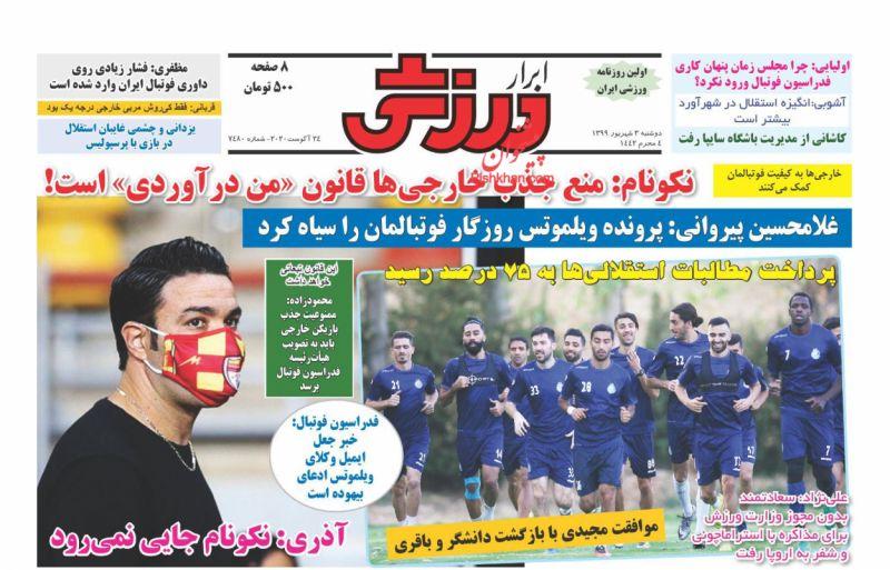 عناوین اخبار روزنامه ابرار ورزشى در روز دوشنبه ۳ شهريور