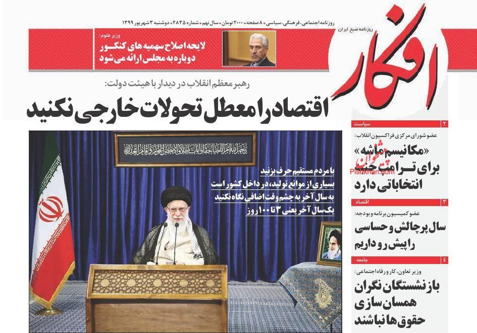 عناوین اخبار روزنامه افکار در روز دوشنبه ۳ شهریور