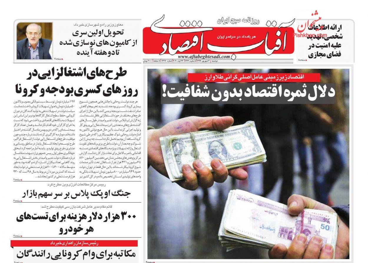 عناوین اخبار روزنامه آفتاب اقتصادی در روز دوشنبه ۳ شهریور