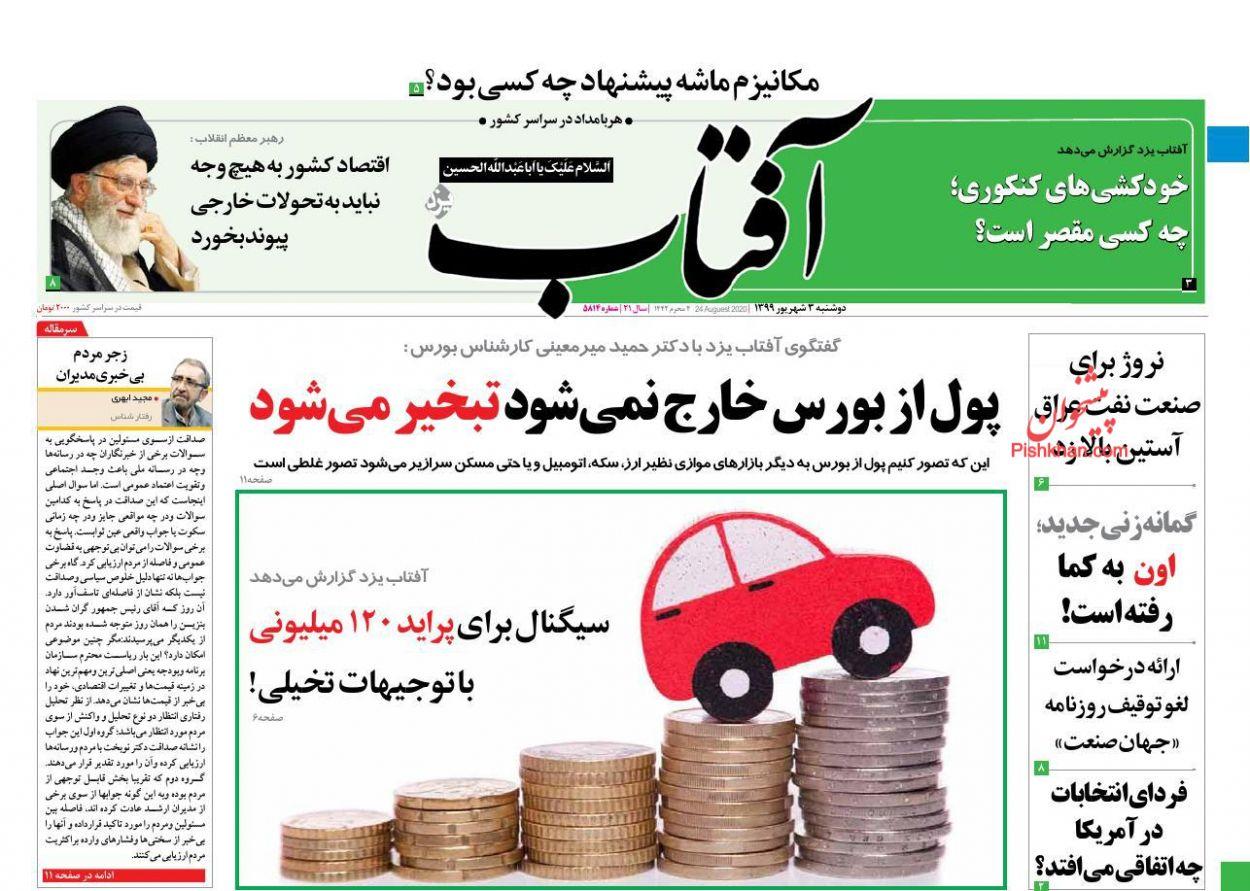 عناوین اخبار روزنامه آفتاب یزد در روز دوشنبه ۳ شهریور