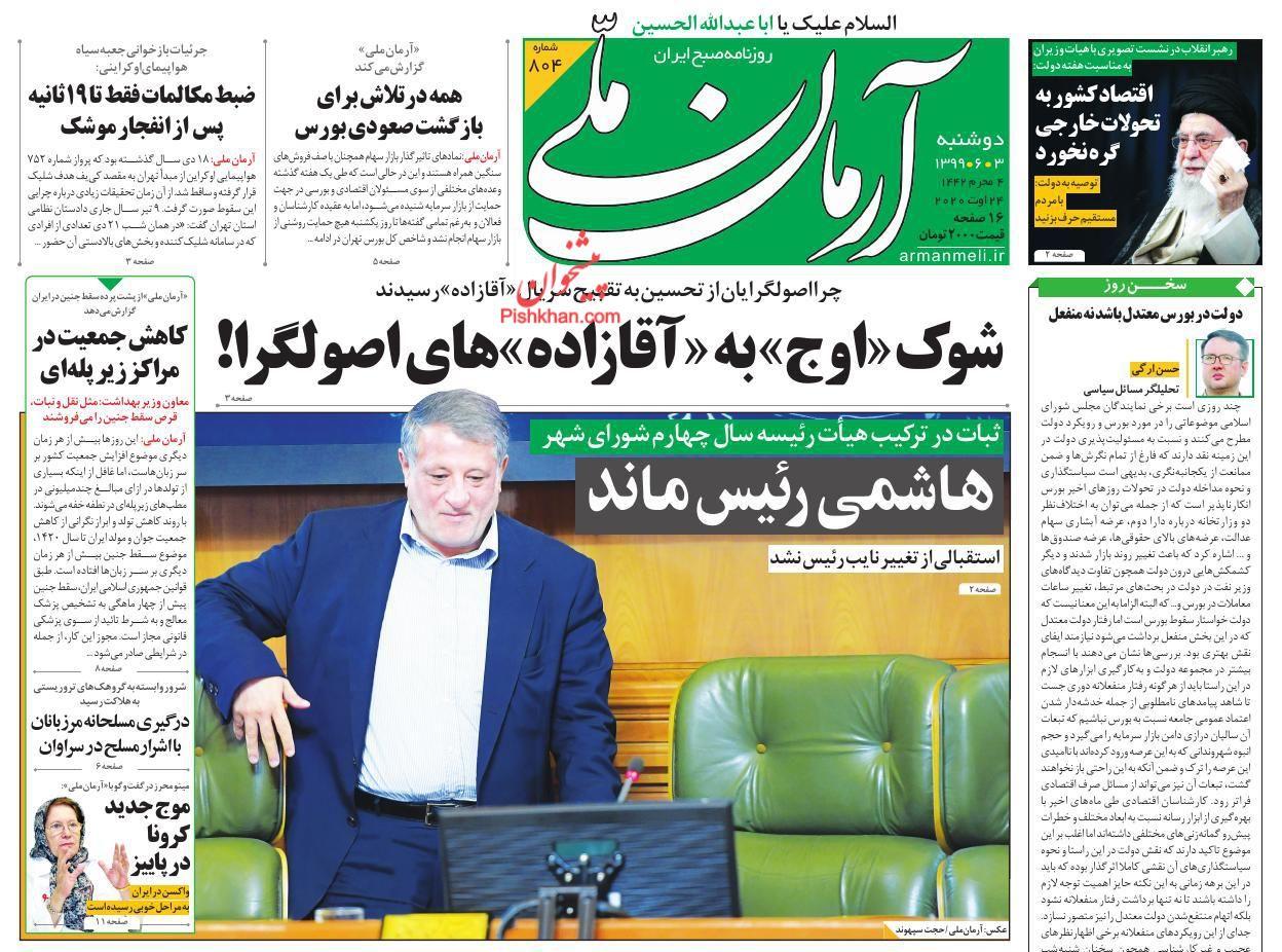 عناوین اخبار روزنامه آرمان ملی در روز دوشنبه ۳ شهریور