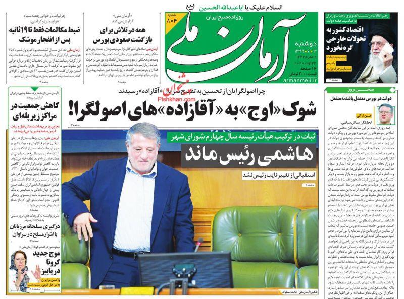 عناوین اخبار روزنامه آرمان ملی در روز دوشنبه ۳ شهريور