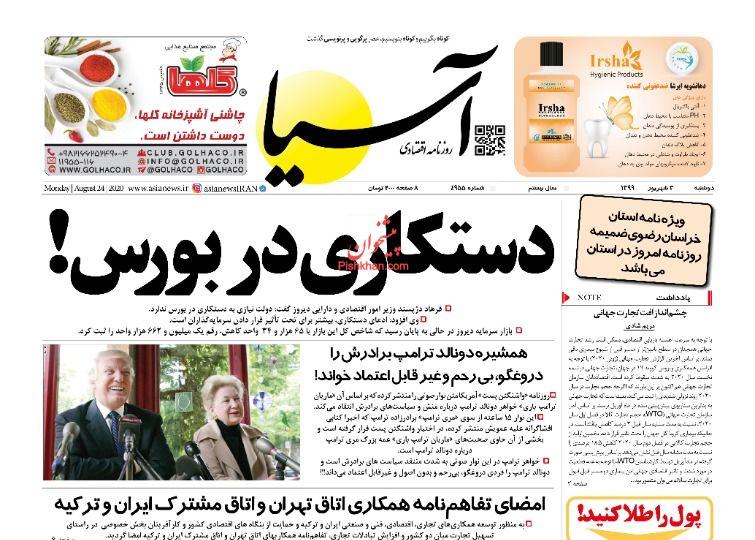 عناوین اخبار روزنامه آسیا در روز دوشنبه ۳ شهريور