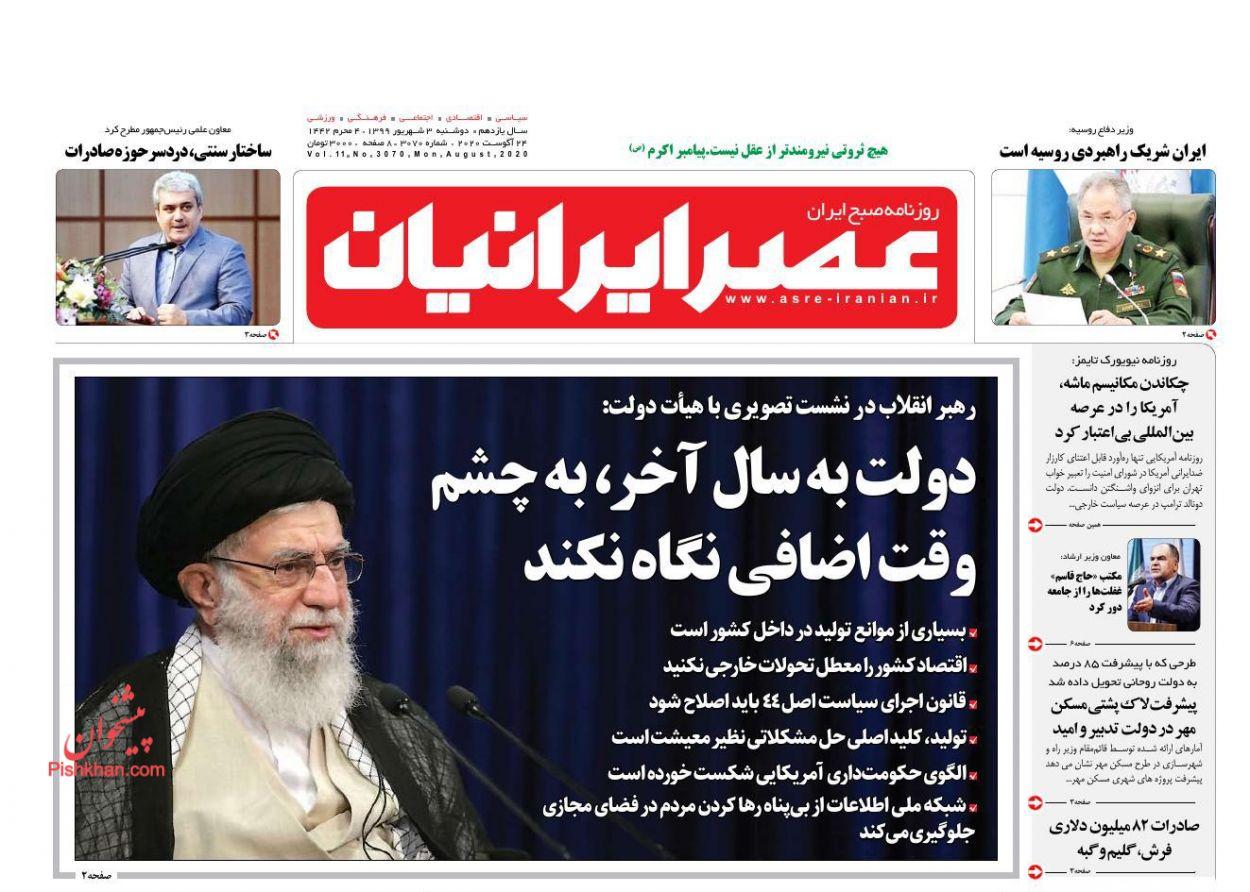 عناوین اخبار روزنامه عصر ایرانیان در روز دوشنبه ۳ شهریور