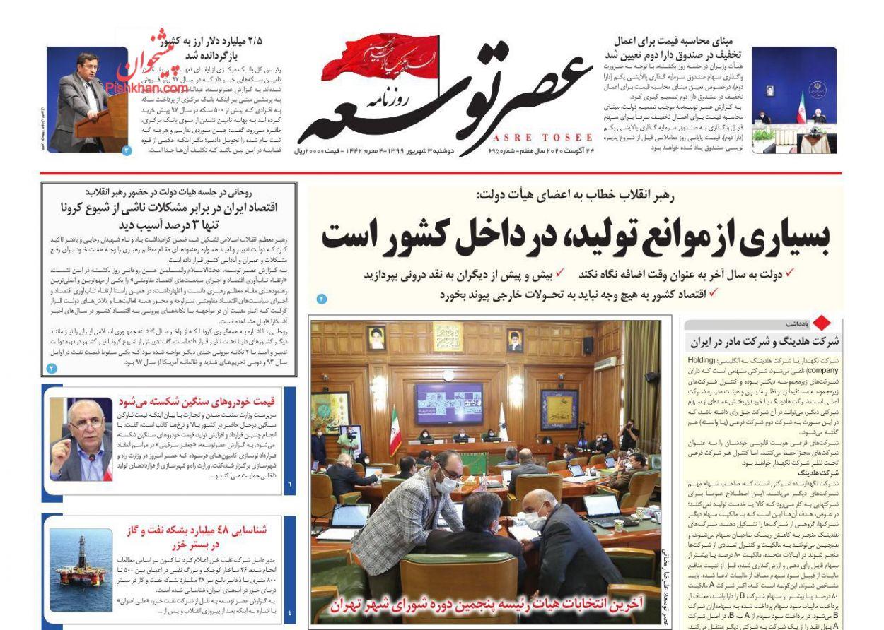 عناوین اخبار روزنامه عصر توسعه در روز دوشنبه ۳ شهریور