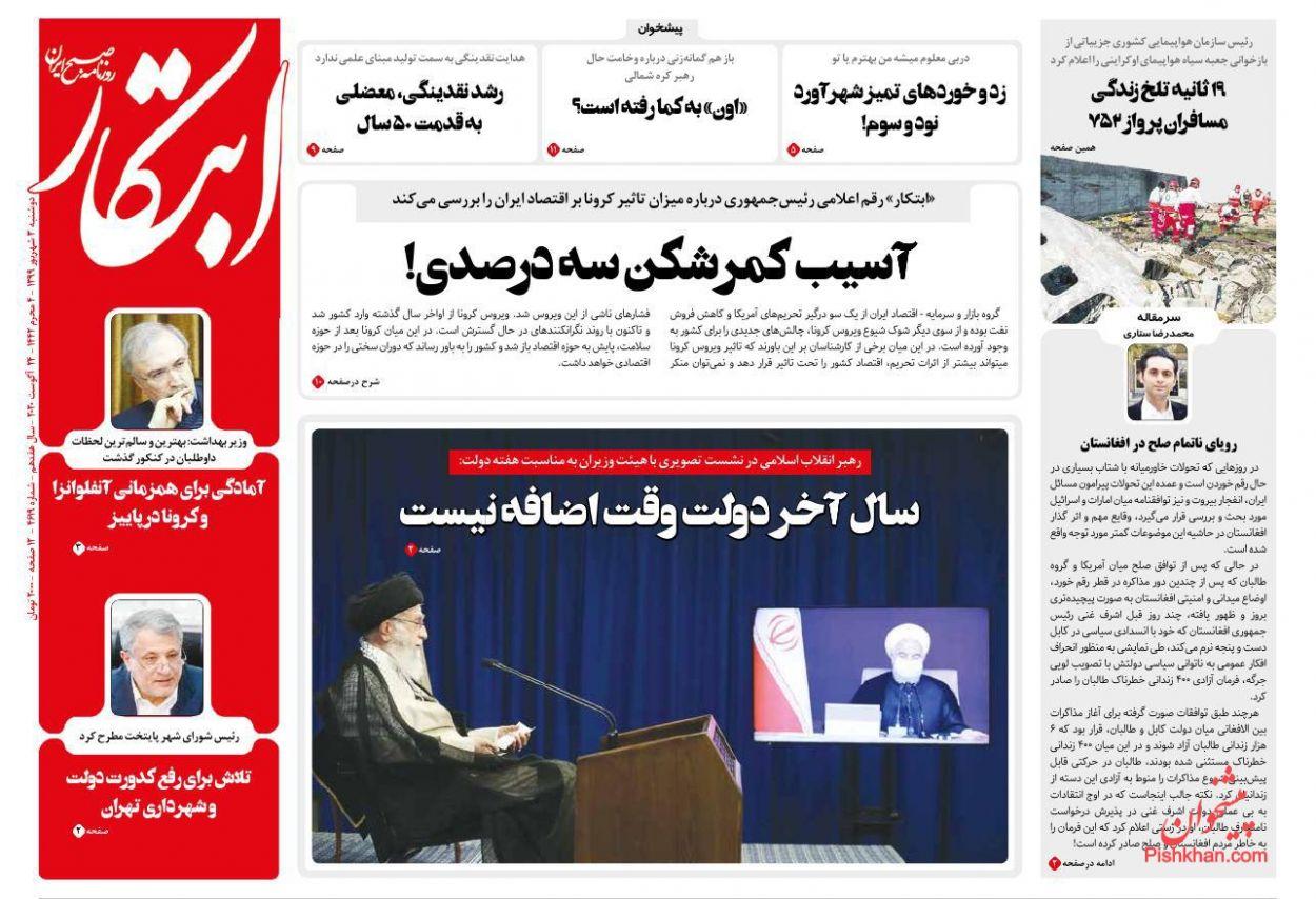 عناوین اخبار روزنامه ابتکار در روز دوشنبه ۳ شهریور