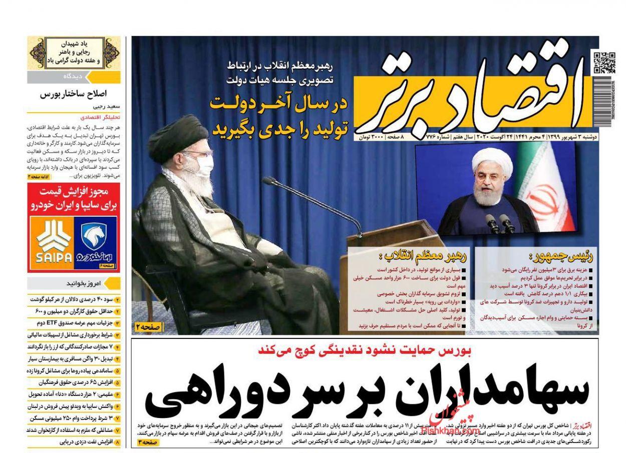عناوین اخبار روزنامه اقتصاد برتر در روز دوشنبه ۳ شهریور
