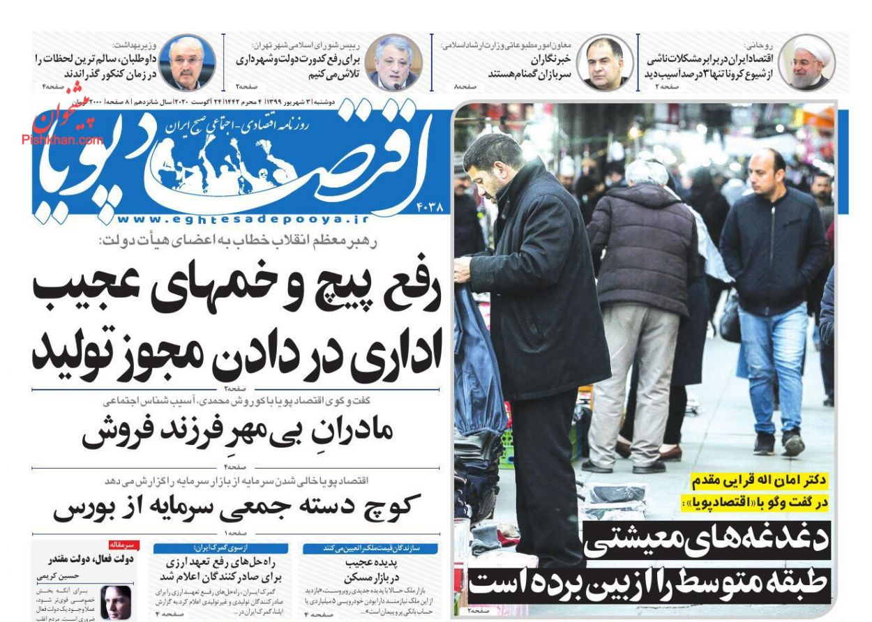 عناوین اخبار روزنامه اقتصاد پویا در روز دوشنبه ۳ شهریور