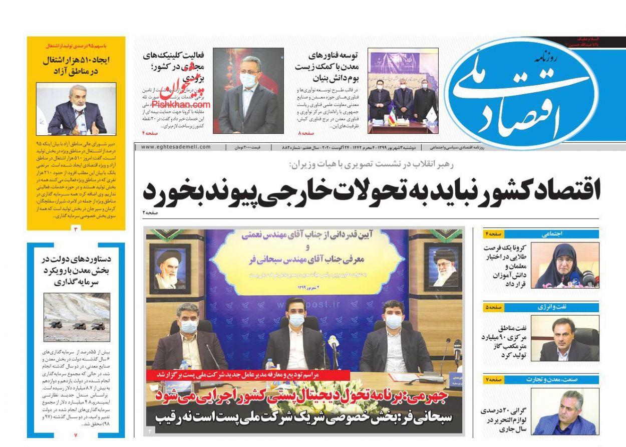 عناوین اخبار روزنامه اقتصاد ملی در روز دوشنبه ۳ شهریور