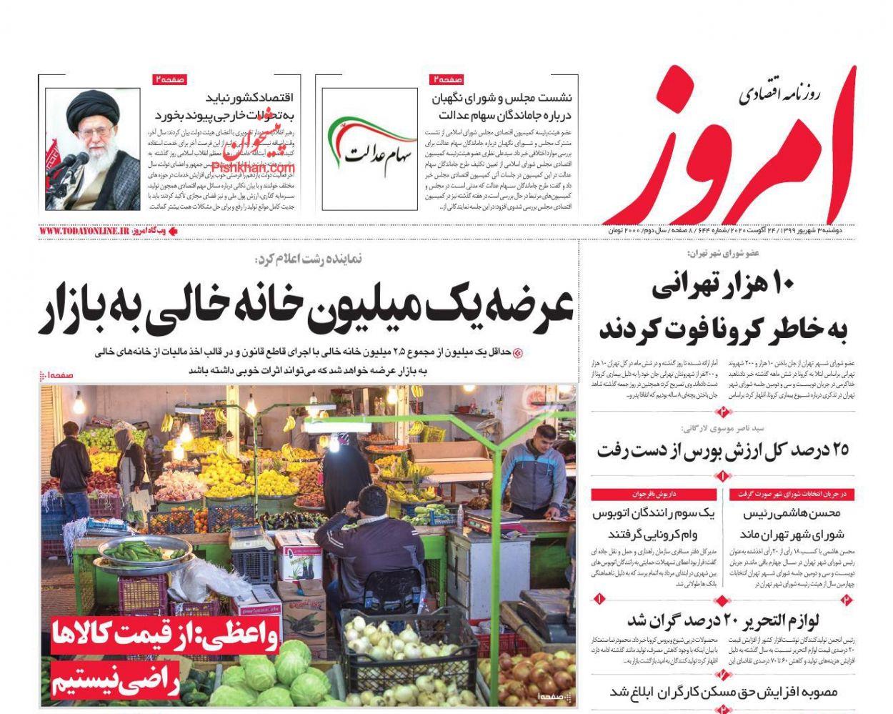 عناوین اخبار روزنامه امروز در روز دوشنبه ۳ شهریور
