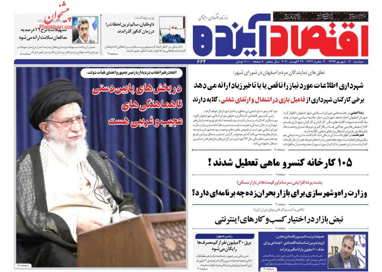 عناوین اخبار روزنامه اقتصاد آینده در روز دوشنبه ۳ شهریور