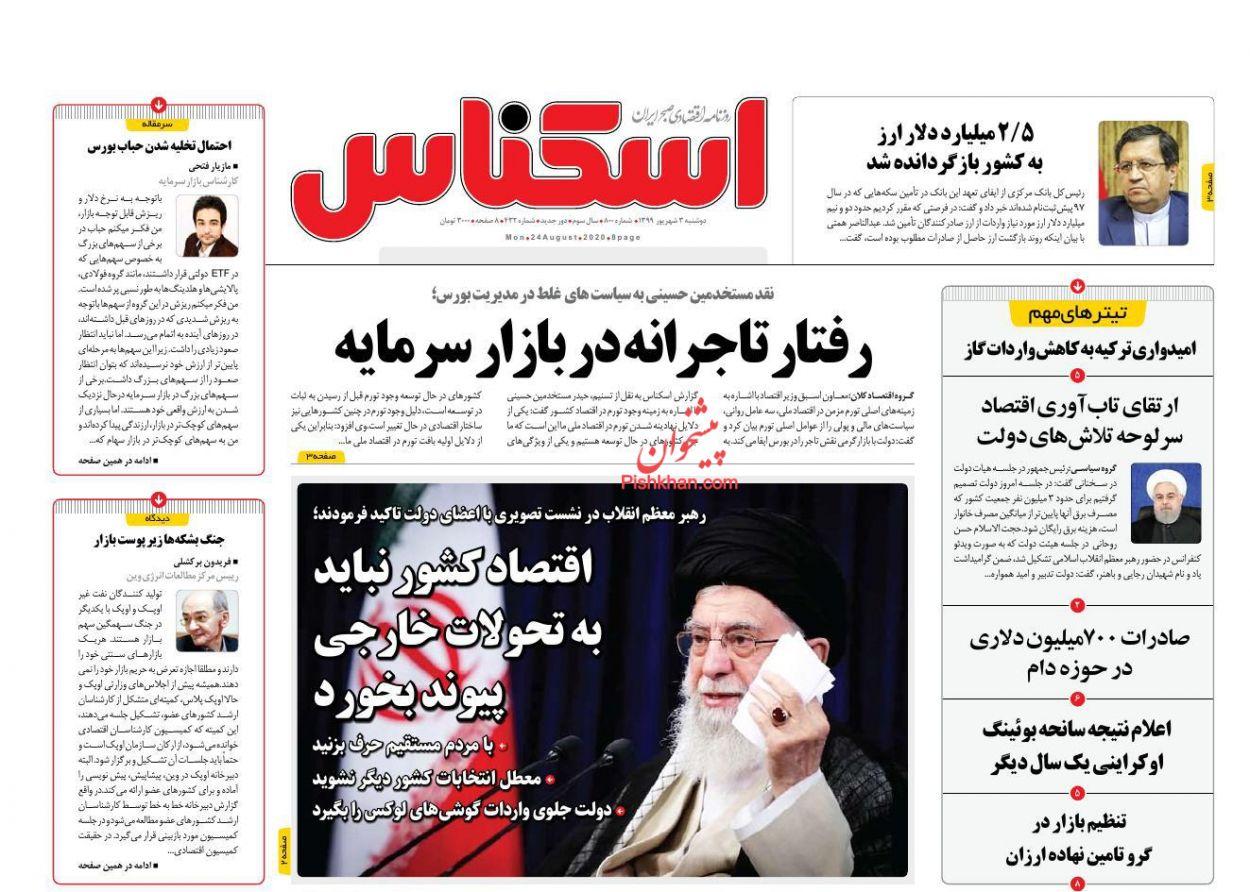 عناوین اخبار روزنامه اسکناس در روز دوشنبه ۳ شهریور