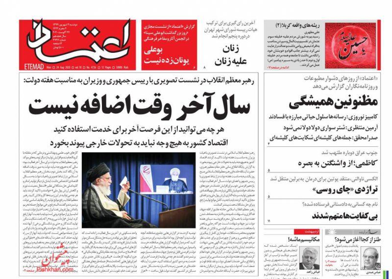 عناوین اخبار روزنامه اعتماد در روز دوشنبه ۳ شهريور