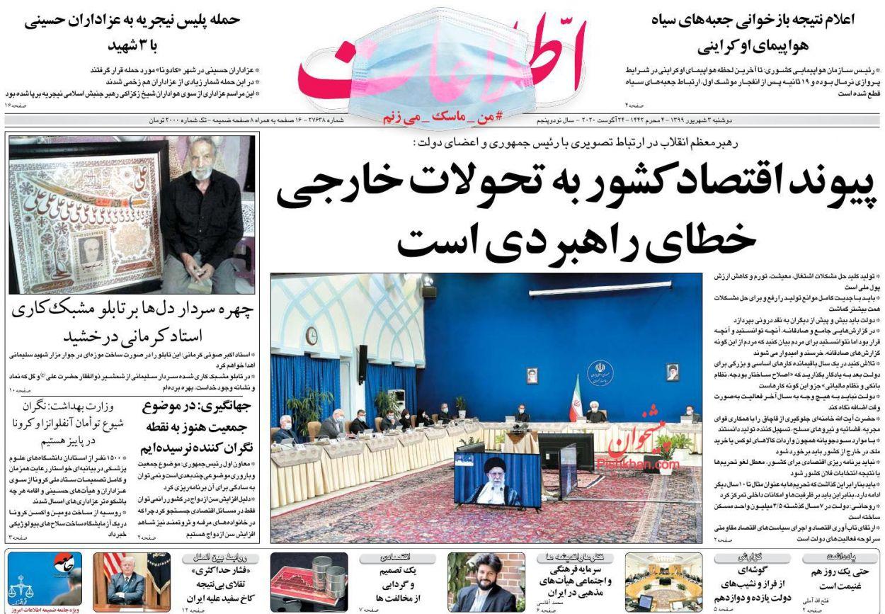 عناوین اخبار روزنامه اطلاعات در روز دوشنبه ۳ شهریور