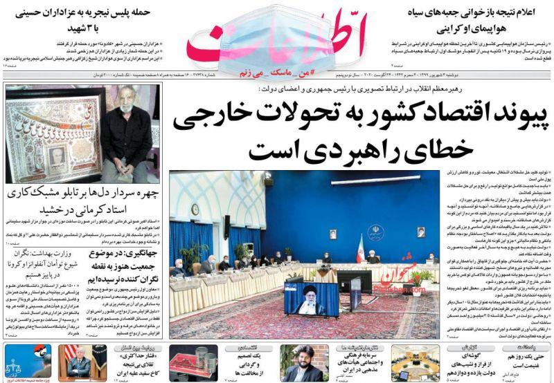 عناوین اخبار روزنامه اطلاعات در روز دوشنبه ۳ شهريور