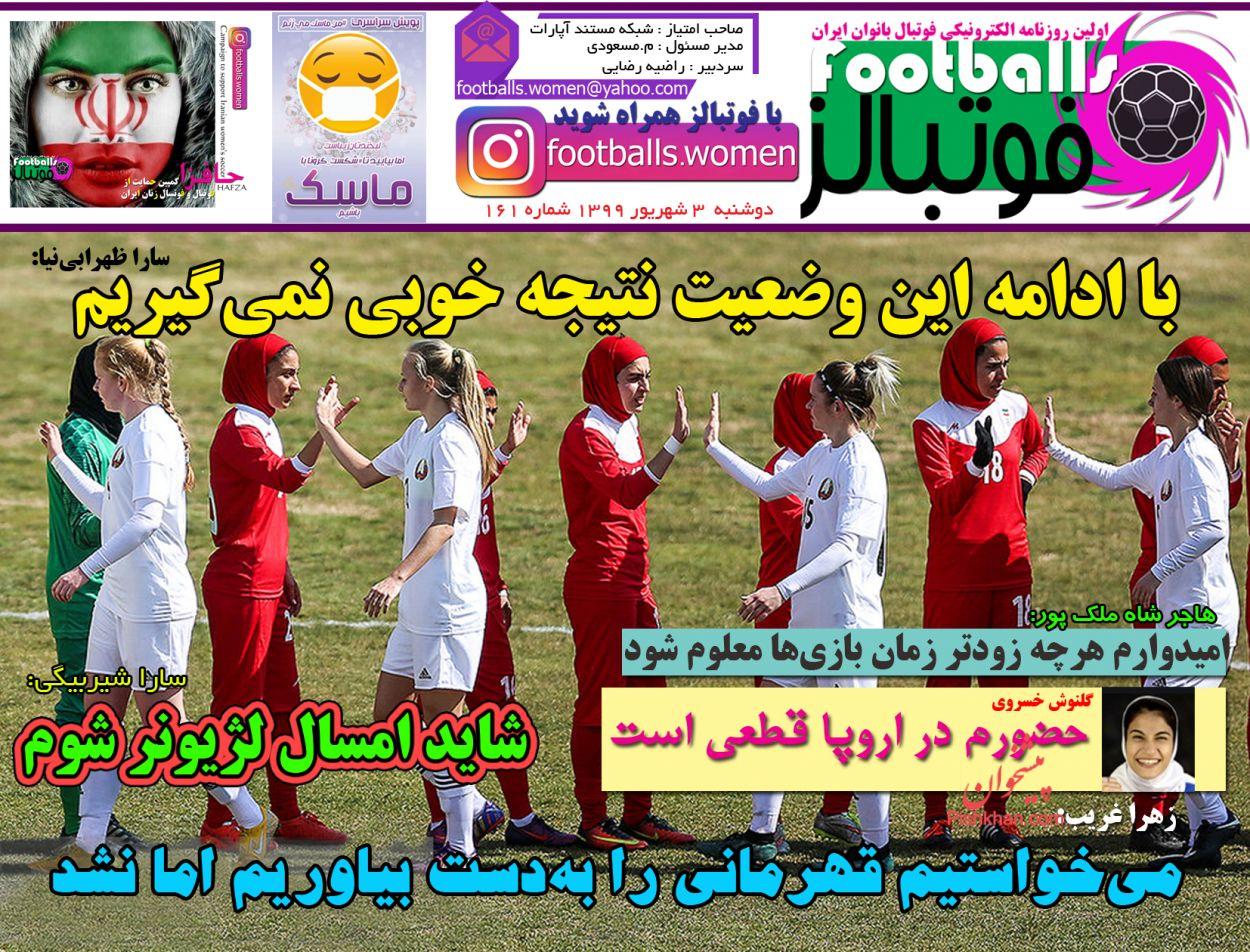 عناوین اخبار روزنامه فوتبالز در روز دوشنبه ۳ شهریور