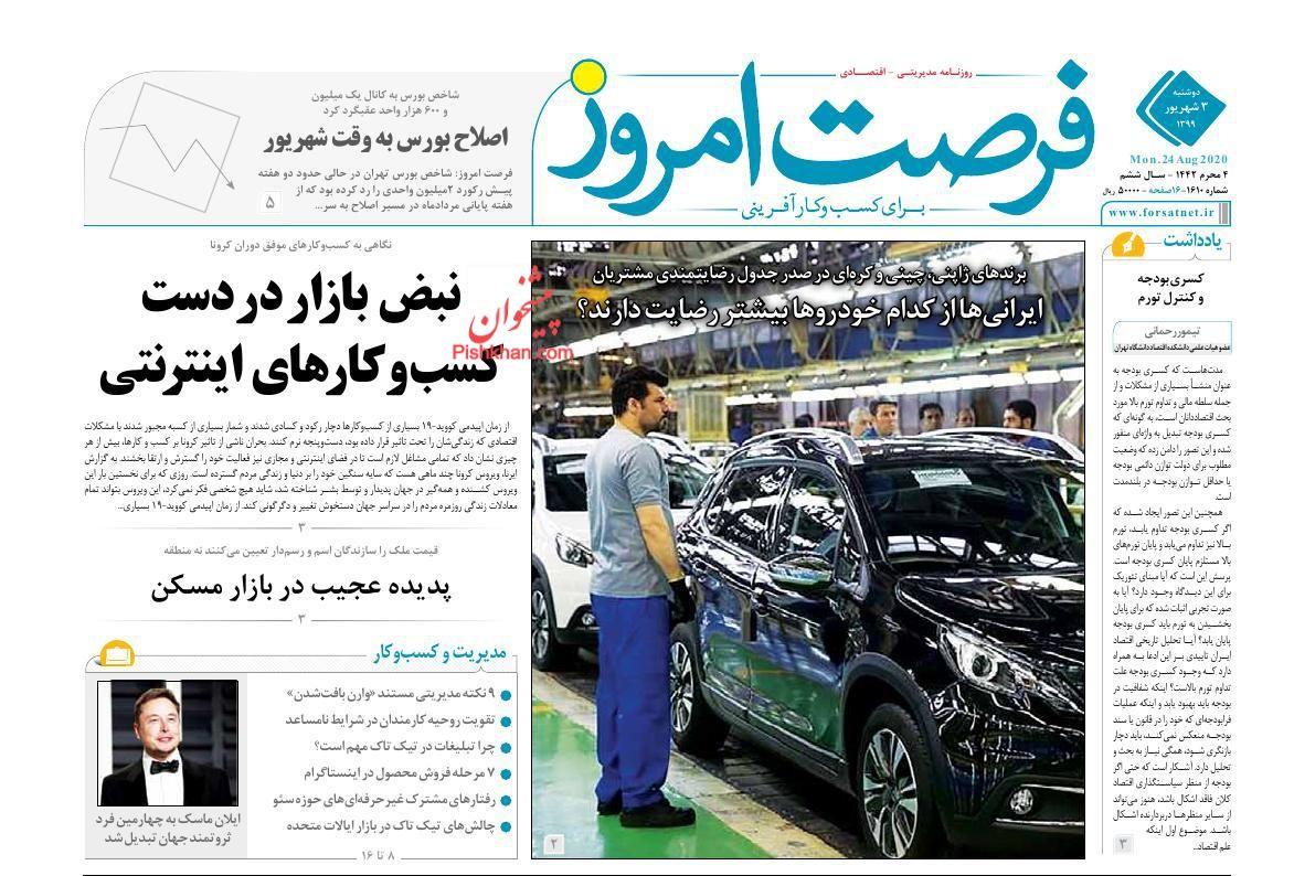 عناوین اخبار روزنامه فرصت امروز در روز دوشنبه ۳ شهریور
