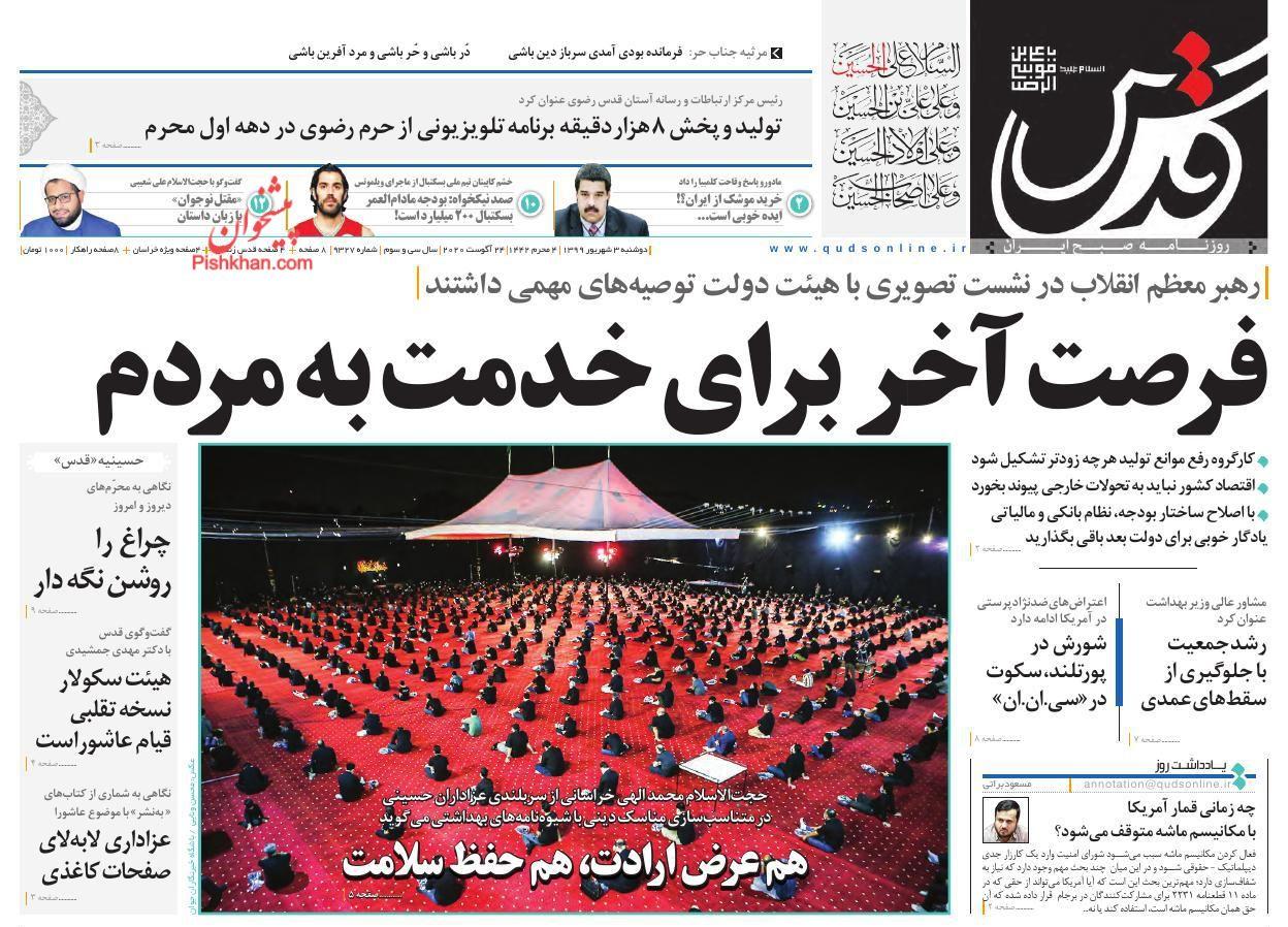عناوین اخبار روزنامه قدس در روز دوشنبه ۳ شهریور