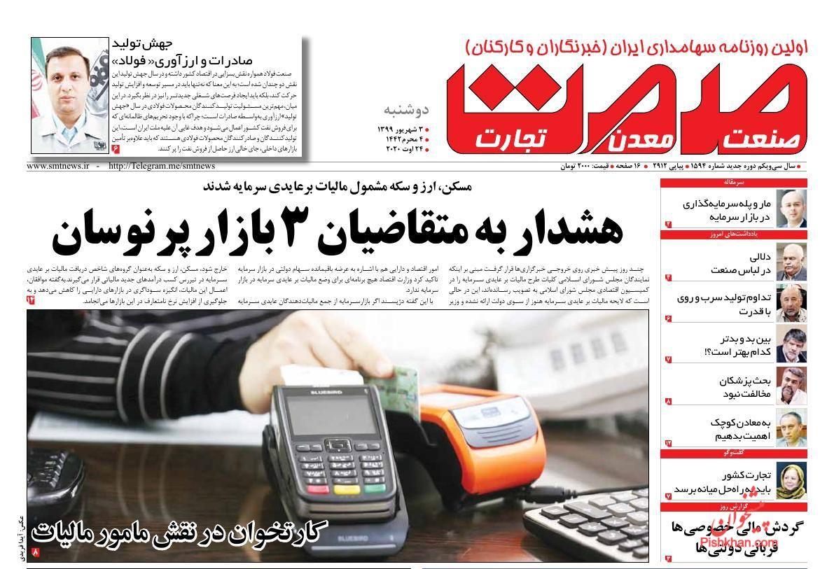 عناوین اخبار روزنامه صمت در روز دوشنبه ۳ شهریور