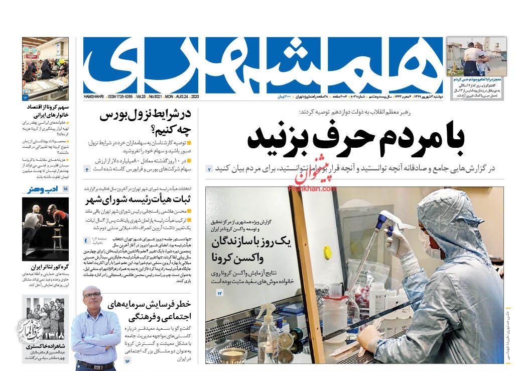 عناوین اخبار روزنامه همشهری در روز دوشنبه ۳ شهریور