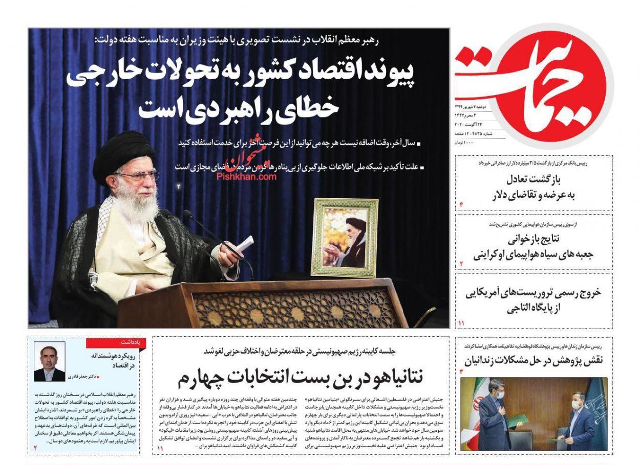 عناوین اخبار روزنامه حمایت در روز دوشنبه ۳ شهریور
