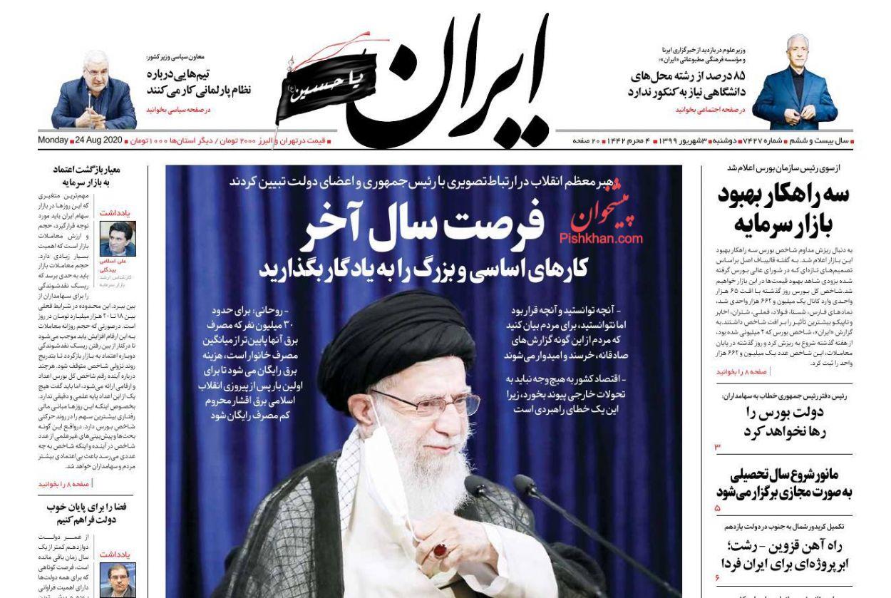 عناوین اخبار روزنامه ایران در روز دوشنبه ۳ شهریور