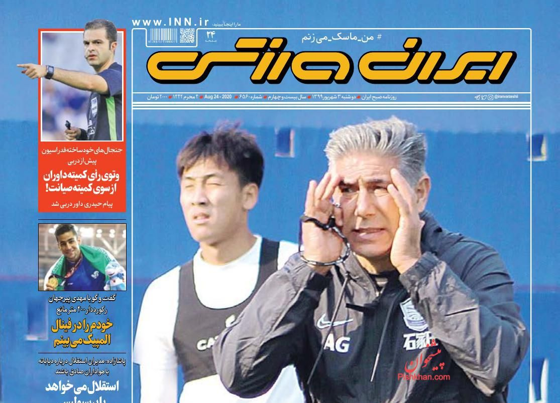 عناوین اخبار روزنامه ایران ورزشی در روز دوشنبه ۳ شهریور