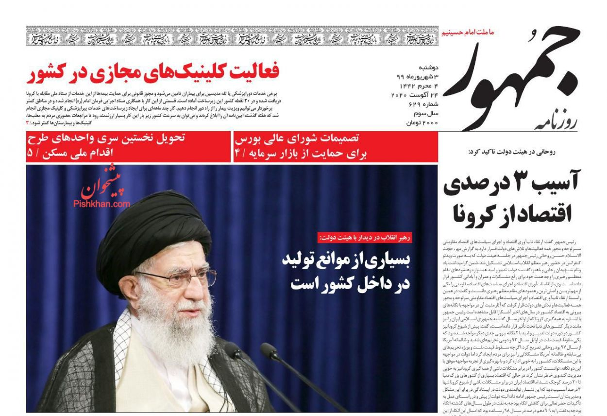 عناوین اخبار روزنامه جمهور در روز دوشنبه ۳ شهریور