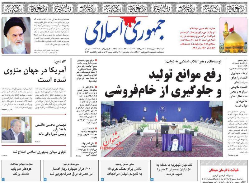 عناوین اخبار روزنامه جمهوری اسلامی در روز دوشنبه ۳ شهريور