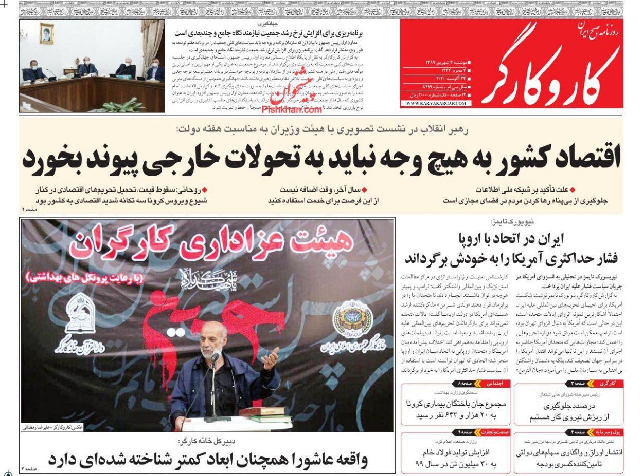 عناوین اخبار روزنامه کار و کارگر در روز دوشنبه ۳ شهریور