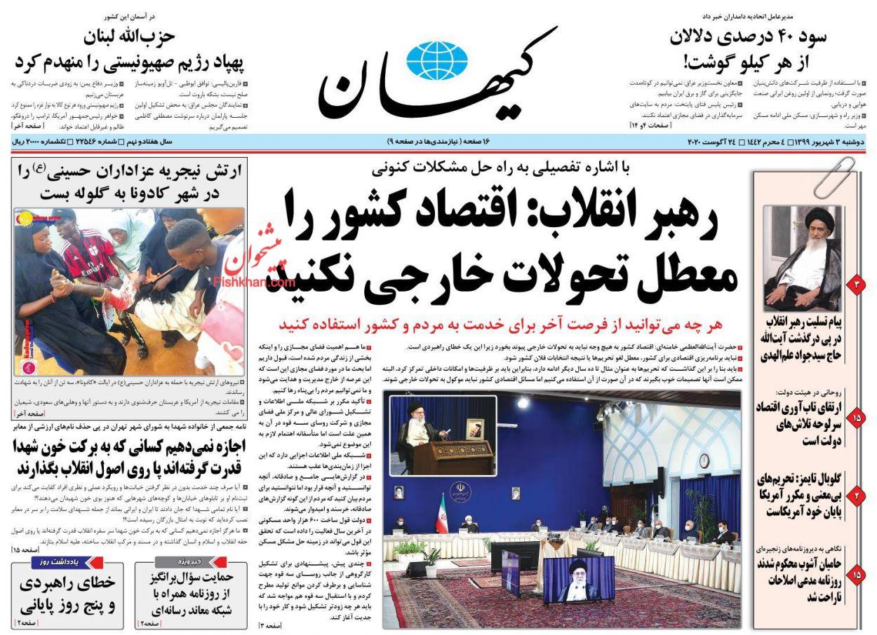 عناوین اخبار روزنامه کیهان در روز دوشنبه ۳ شهریور